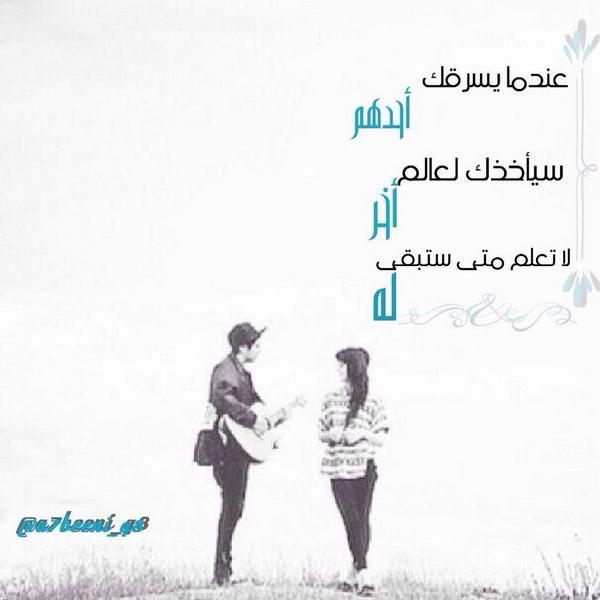 أمنحنا الصبر يالله On Twitter Arabic Love Quotes Words Love Quotes