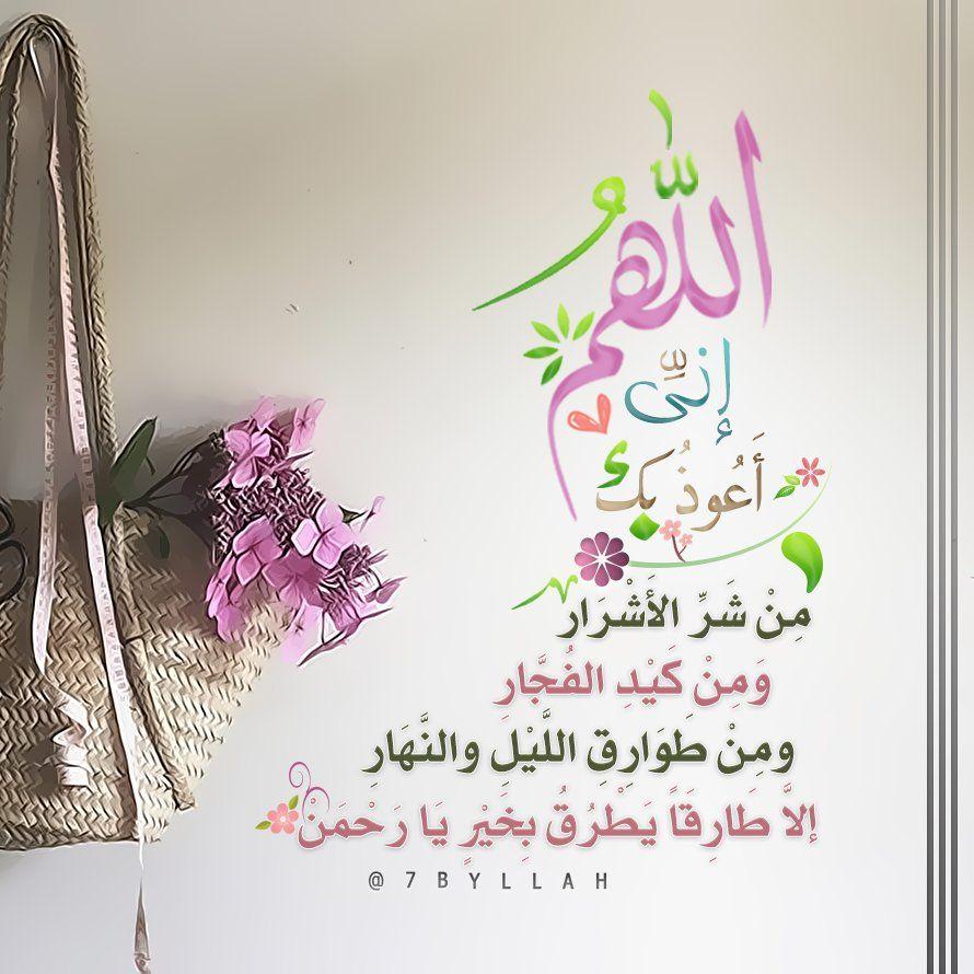 حبي لله 7byllah Twitter Best Urdu Poetry Images Islamic Images Make Up Collection