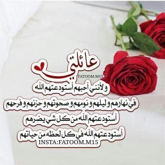 فالله خير حفظا وهو أرحم الرحمين Arabic Quotes Arabic Worksheets Love Words