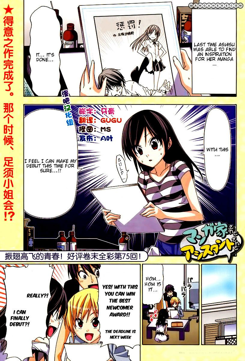 Mangakasan to Assistantsan to 118 Page 1 Comic artist