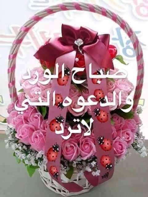 صباح الورد الفل والياسمين Good Morning Arabic Christmas Bulbs Art Oil