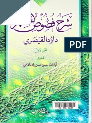 شرح فصوص الحكم للتلمساني pdf