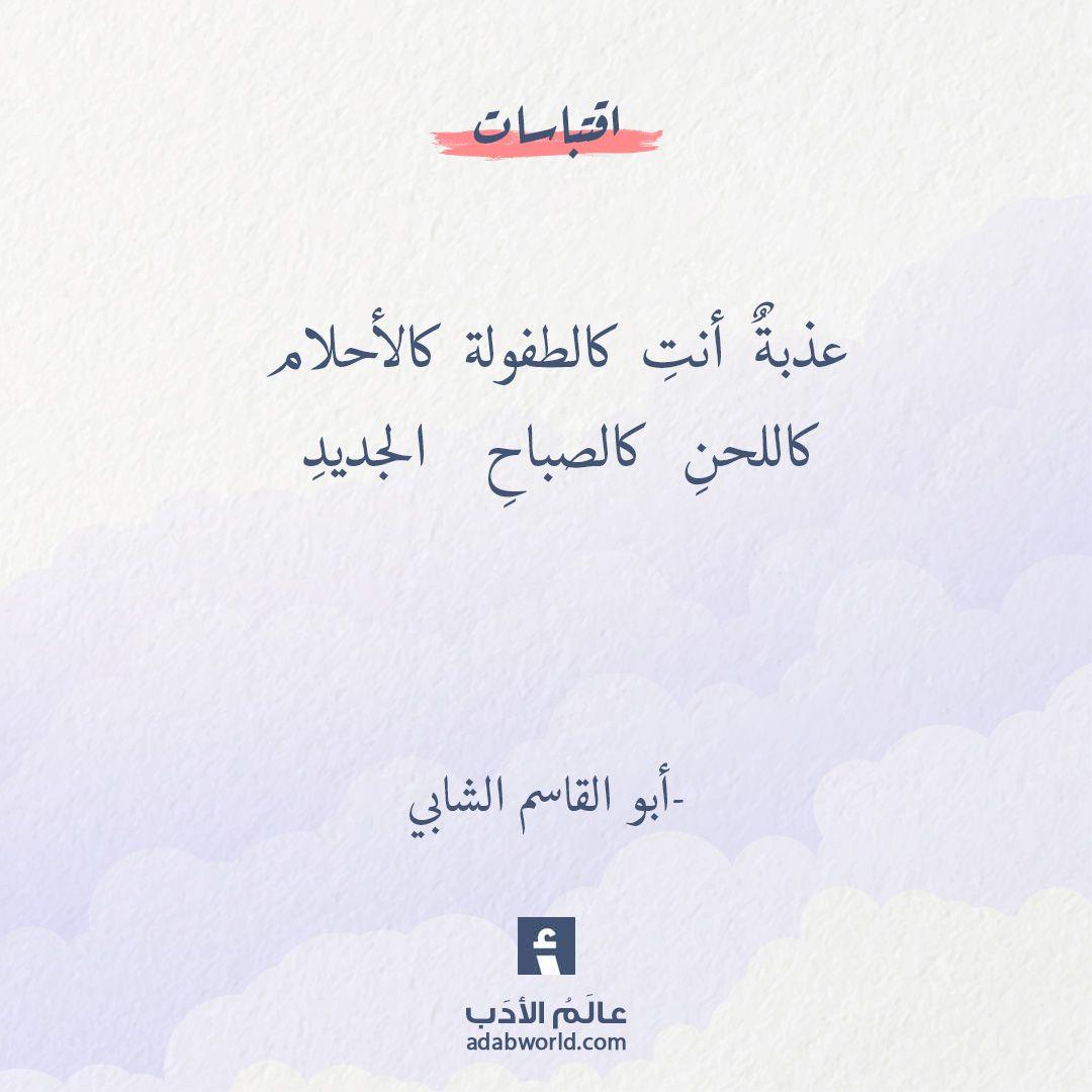 من أجمل ما قيل في الحب والغزل والعشق أبو القاسم الشابي عالم الأدب Quran Quotes Love Happy Words Words Quotes