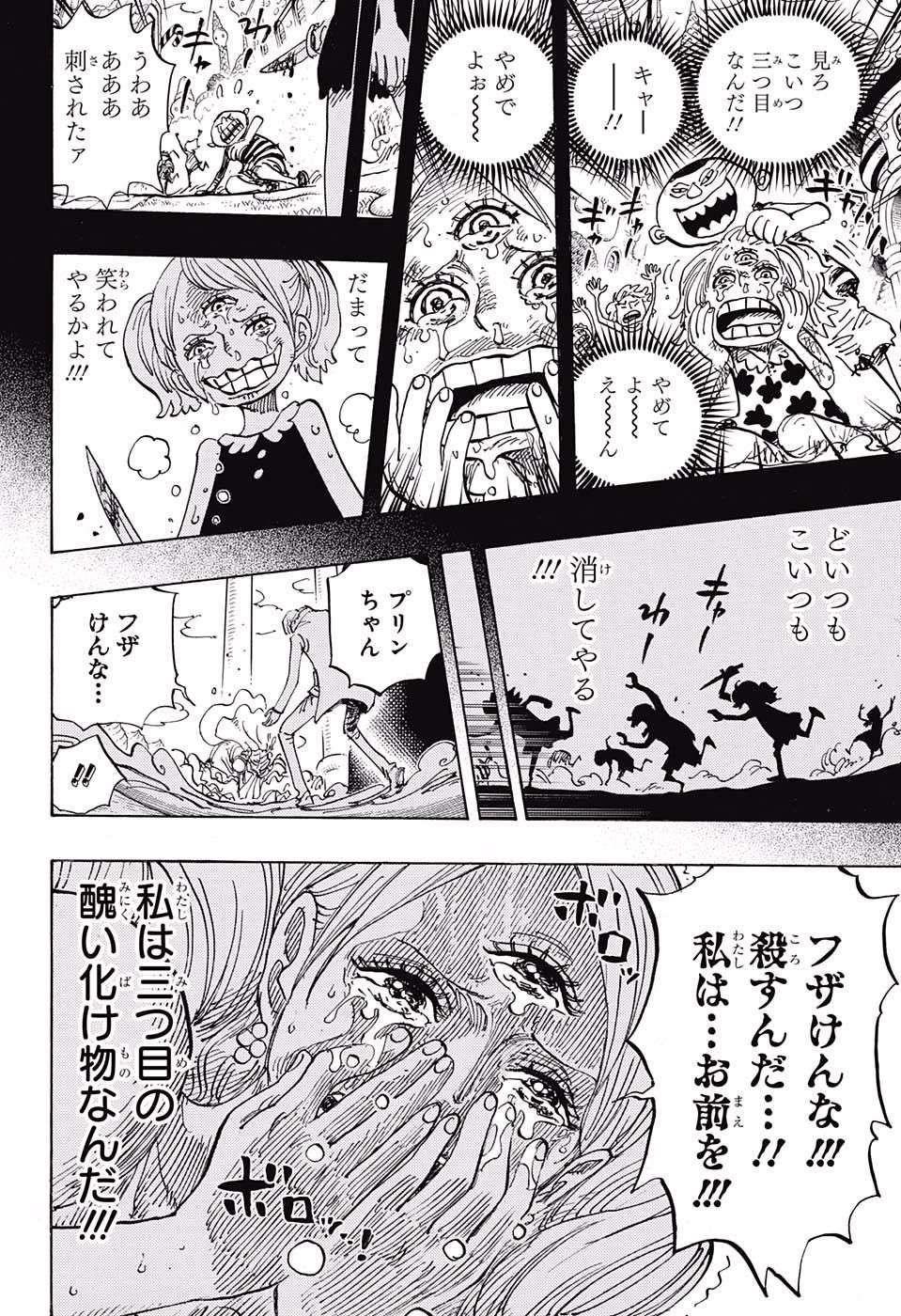 ワンピース chapter 862 page 12 one piece comic one piece manga one piece chapter
