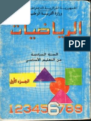 كتاب الرياضيات للسنة السادسة اساسي الجزء الاول الجزائر