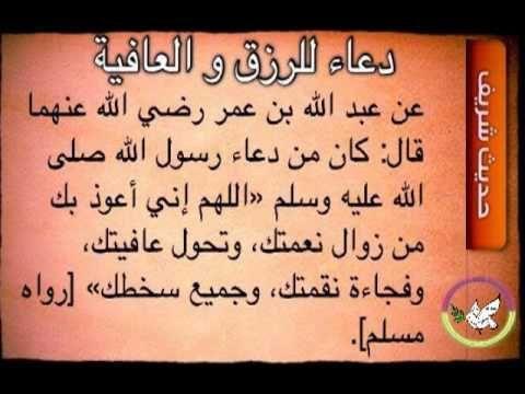 دعاء الرزق المال كل شي جديد Arabic Love Quotes Love Quotes Quotes