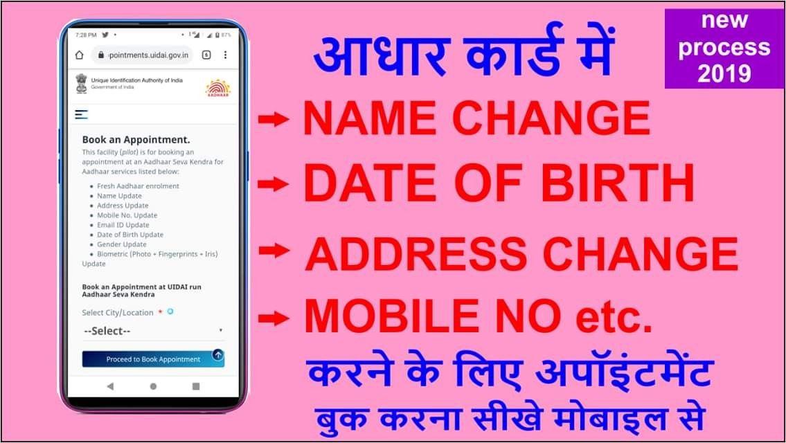 how to book appointment for aadhaar card update  aadhaar