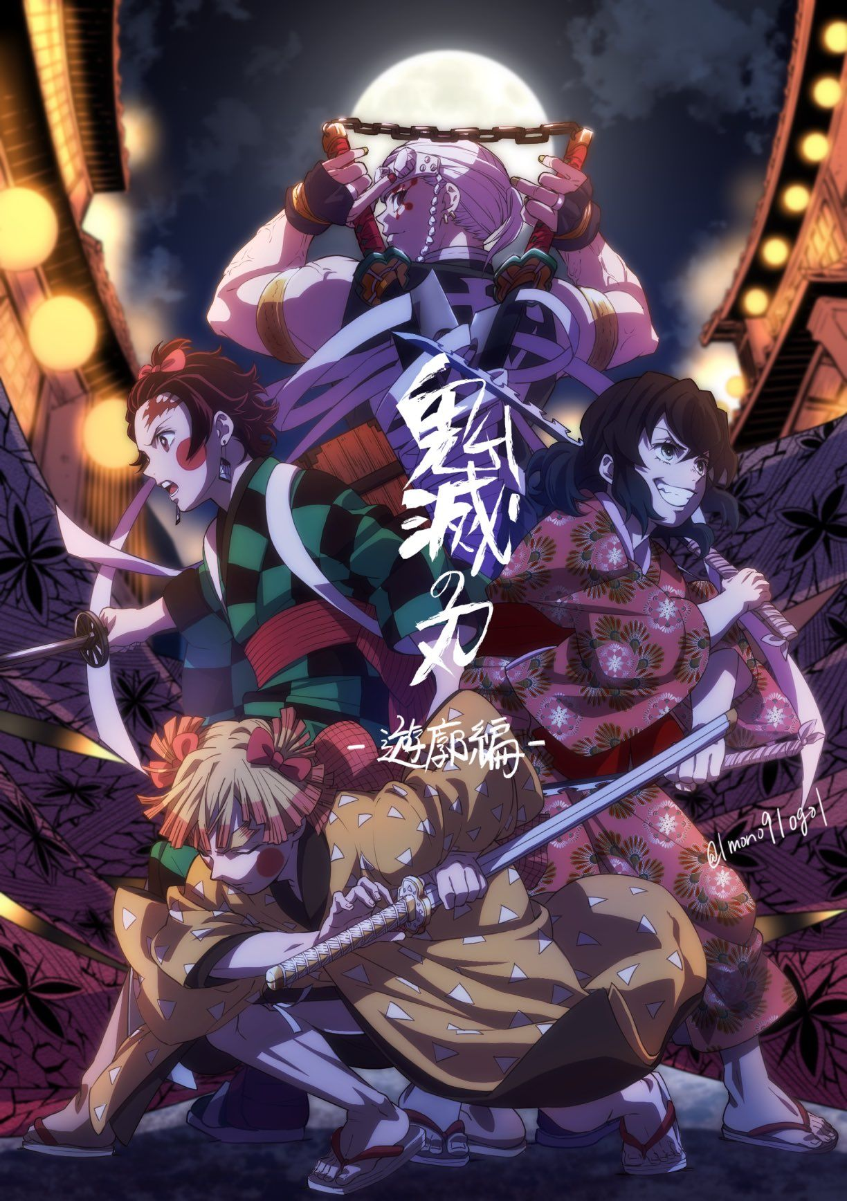 Pin by 半糖半冰 on 鬼滅の刃 in 2020 Anime demon, Slayer anime, Demon