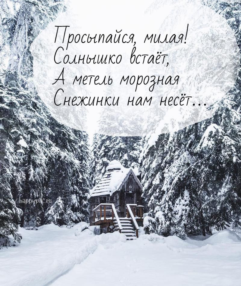 Kartinki S Dobrym Zimnim Utrom S Pozhelaniyami 70 Kartinok