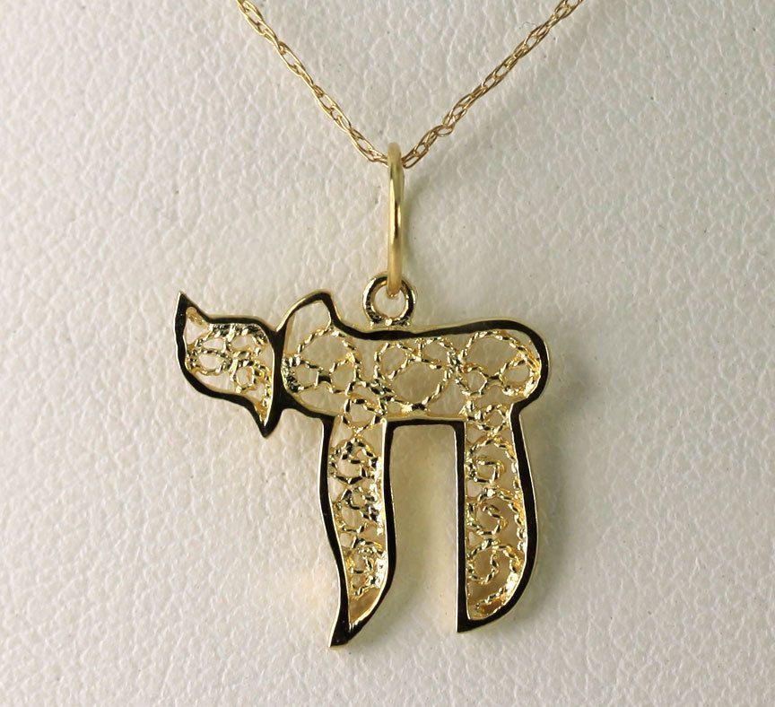 14k Yellow Gold Filigree Hebrew Chai Symbol Pendant 19 Chain