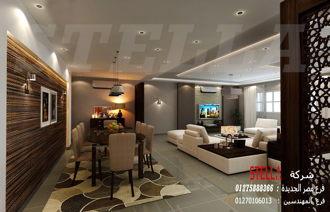 مكتب تصميم ديكورات شركة ستيلا للتشطيب والديكور يمكنك التواصل معنا علي الواتساب اضغط هنا In 2020 Home Decor Furniture Home