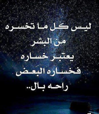 ليس كل ما تخسره من البشر يعتبر خسارة Arabic Words Arabic Calligraphy Words