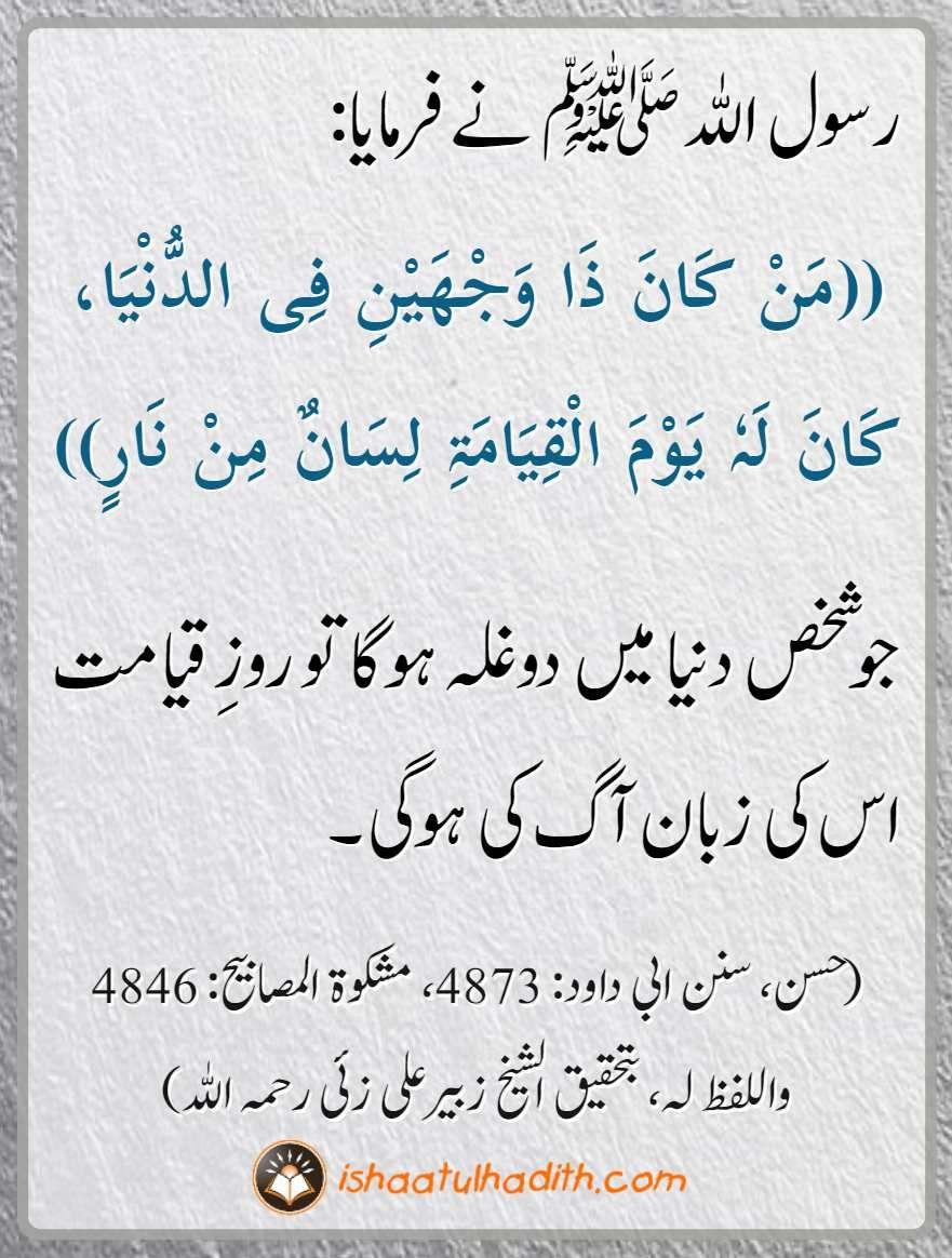 جو شخص دنیا میں دوغلہ ہوگا تو روز قیامت اس کی زبان آگ کی ہوگی Islamic Messages Positive Images Islamic Status