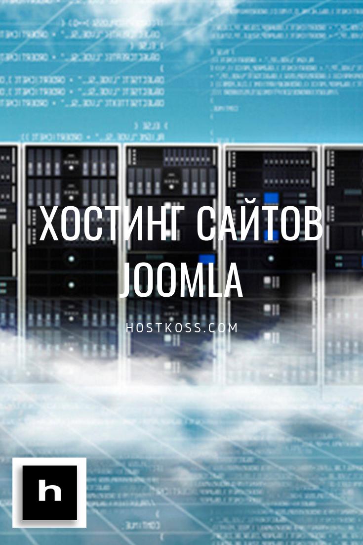 перенос joomla новый хостинг