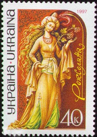 Ukrainian stamp honoring Roxolana, the wife of Suleyman the Magnificent, Sultan of the Ottoman Empire.