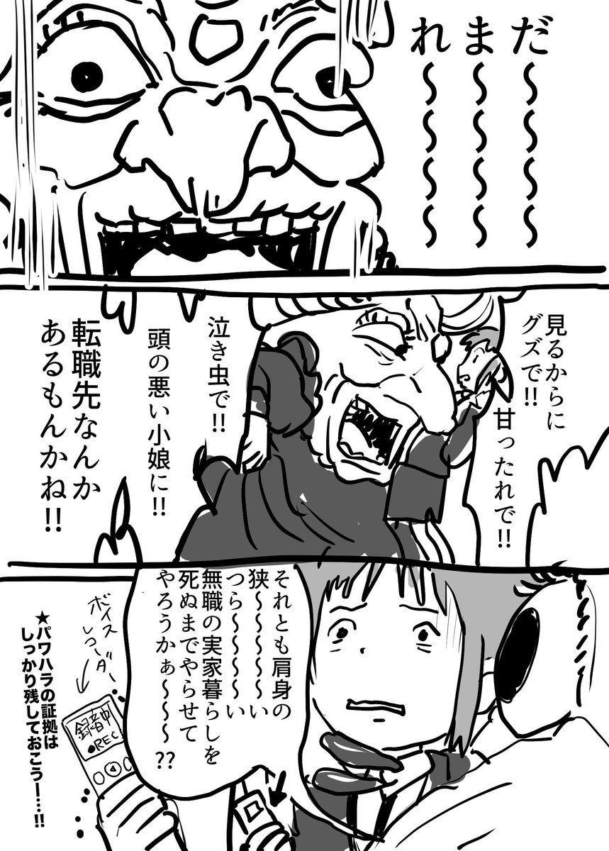 久川 はる おじさんが女子 生に悪いことを教える話 Hisakawa Haru さんの漫画 69作目 ツイコミ 仮 面白い漫画 漫画 ジブリ イラスト