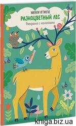 Книга Разноцветный лес. Раскраска с наклейками (Предзаказ ...