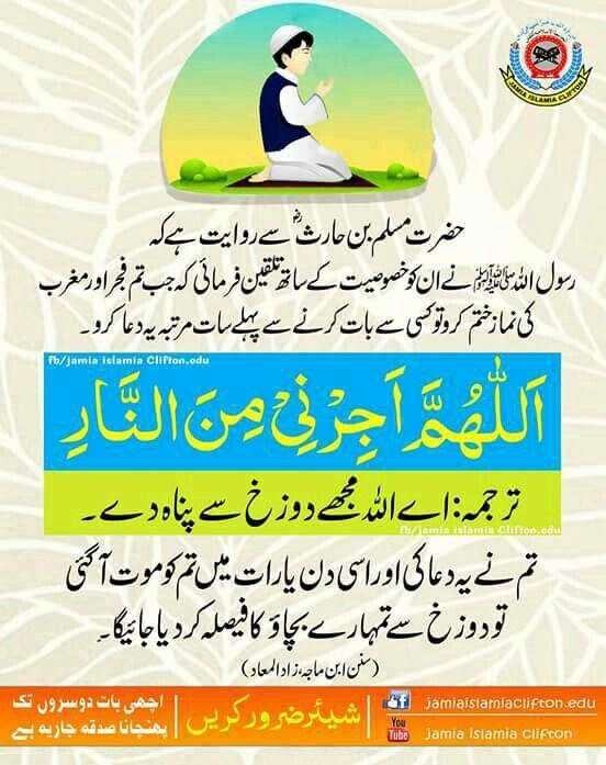 Allahumma Ajirni Minannar : allahumma, ajirni, minannar, Allahumma, Ajirni, Minanar., Prayers,, Quran, Quotes,, Islamic, Quotes