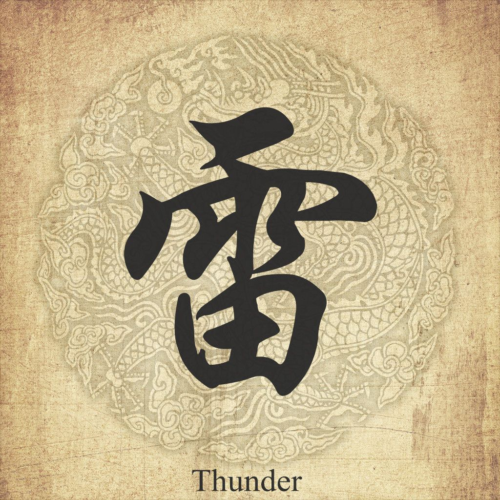 Thunder in chinese character motifs symbols thunder in chinese character buycottarizona