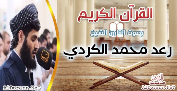 تحميل القران الكريم بصوت الشيخ رعد محمد الكردي mp3