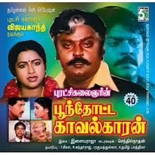 Poonthotta Kaval Karan Tamil Movies Online Tamil Movies Movie Songs