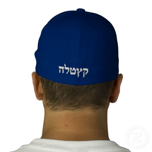 3e1abd9492c3e ... hat Embroidered Baseball Caps. KRW Custom Name Hebrew Star of David Cap