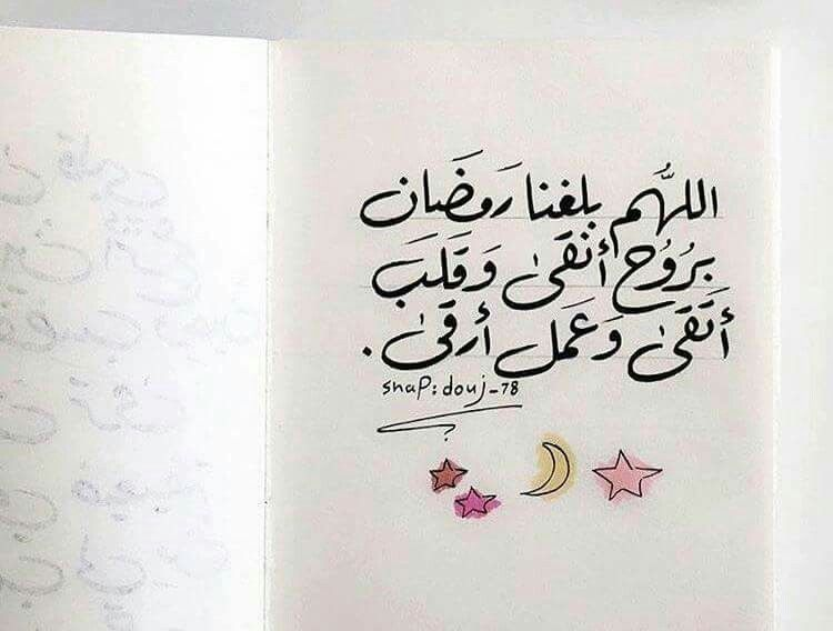 Pin By Rose On حكم Ramadan Quotes Ramadan Photos Ramadan