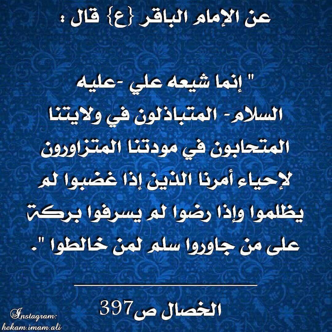 Hekam Imam Ali Islamic Phrases Islamic Art Calligraphy Funny Arabic Quotes