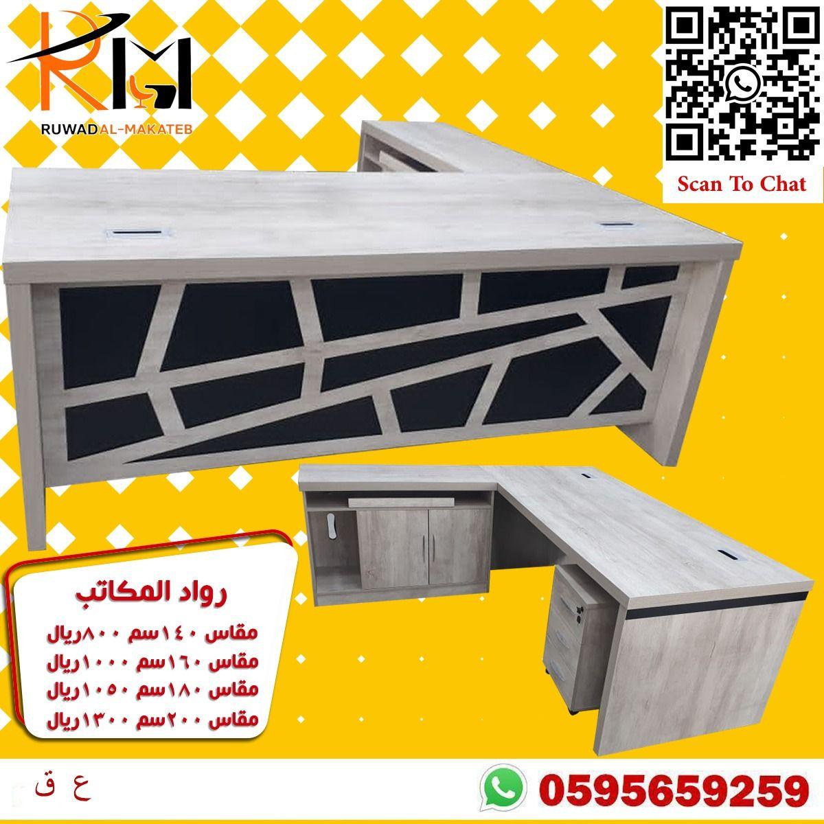 مكتب دولاب بسعر ممتاز Home Decor Storage Bench Furniture