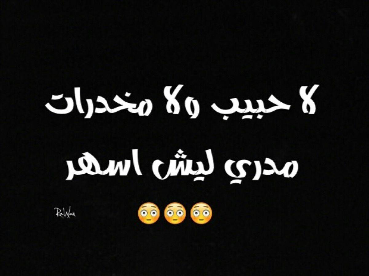 والله مدري Boyfriend Humor Arabic Funny Funny Jokes