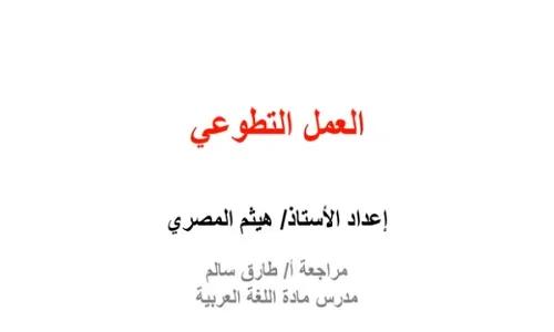 شرح درس العمل التطوعي للصف الاول الثانوي لغة عربية نتعلم ببساطة Arabic Calligraphy Calligraphy