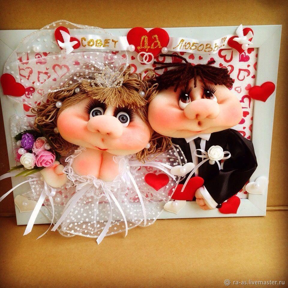 прикольные поздравления и подарки своими руками на свадьбу сказал