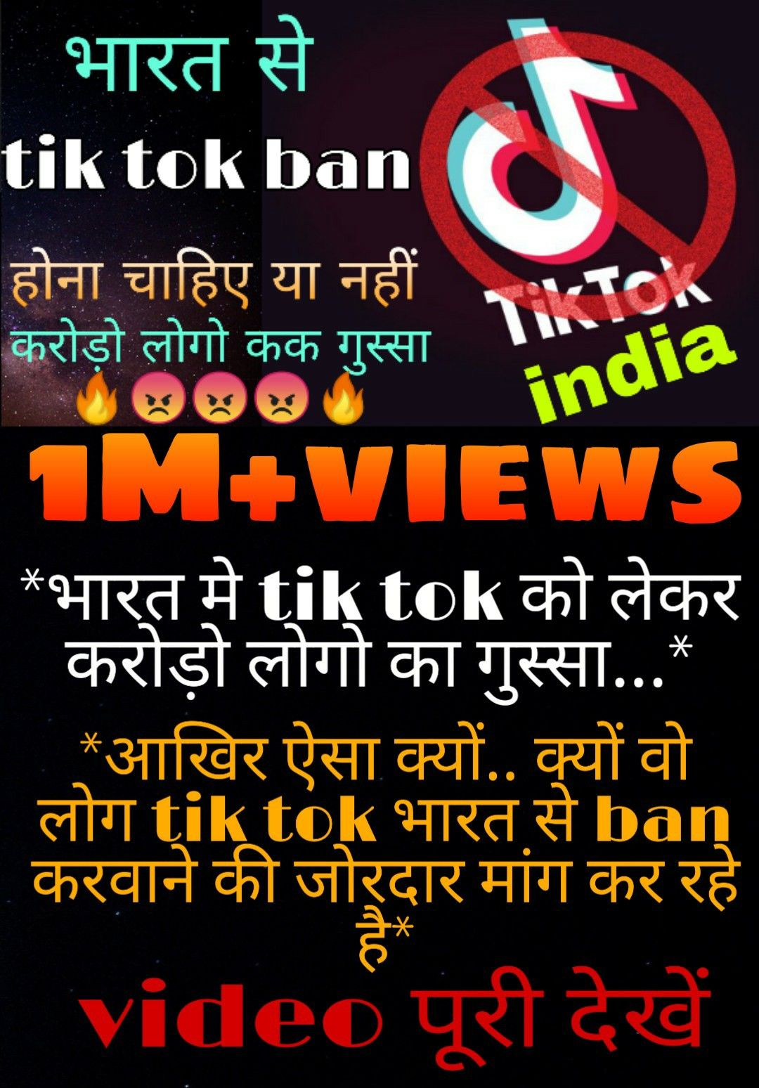 Tik tok ban in india in 2020 General knowledge facts