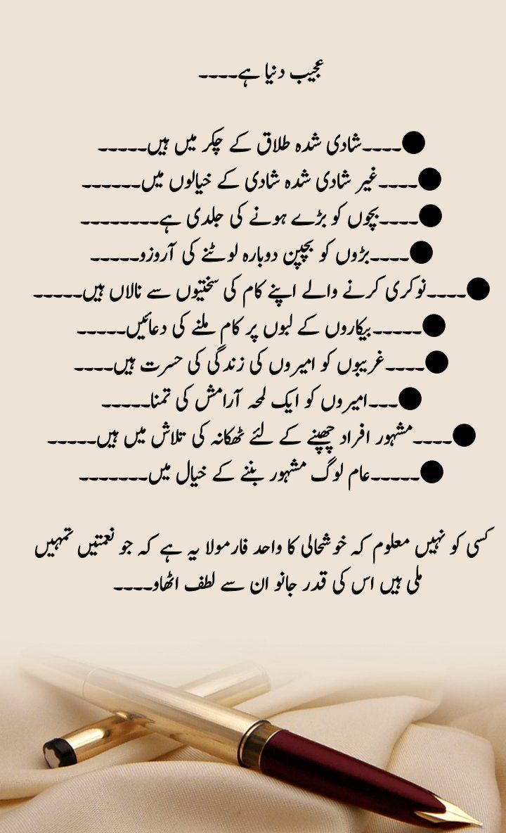 Allhamdullillah 4 Everything Urdu Love Words Old Quotes