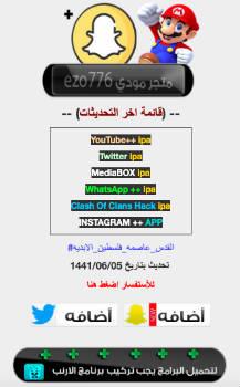 متجر مودي Ezo776 رابط تحميل متجر مودي 2021 للايفون ولاندرويد العاب مهكرة للاندرويد وتطبيقات Instagram Incoming Call Screenshot App