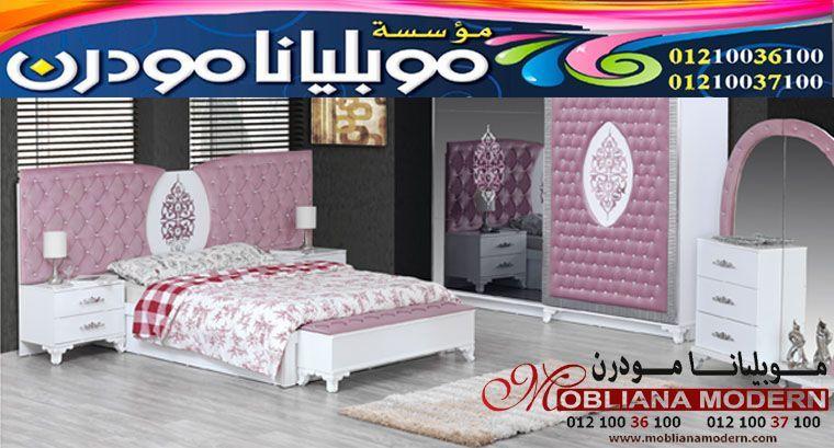 اثاث موبليانا مودرن غرف نوم بالاسعار غرف نوم مودرن بالاسعار In 2020 Furniture Home Furniture Home