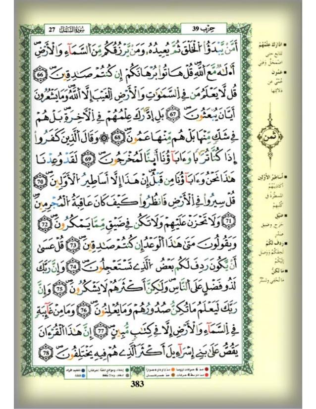 القرآن الكريم برواية قالون ملون طبعة دار المعرفة سورية Bullet Journal Photo Journal