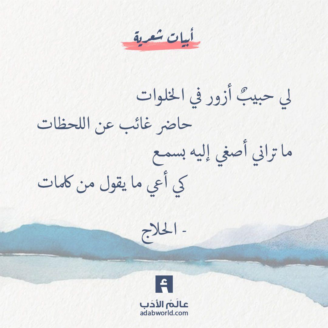 شعر الحلاج لي حبيب أزور في الخلوات عالم الأدب Words Quotes Quotes Arabic Love Quotes