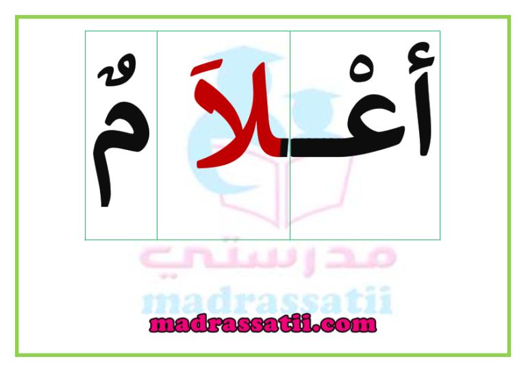 تقطيع الكلمات 25 كلمة مقطعة تحتوي على حرف اللام الدرس 2 الس نة الاولى موقع مدرستي Learn Arabic Alphabet Arabic Kids Teach Arabic