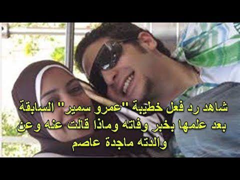 شاهد رد فعل خطيبة عمرو سمير السابقة بعد علمها بخبر وفاته وماذا قالت عن Youtube Mens Sunglasses Rayban Wayfarer