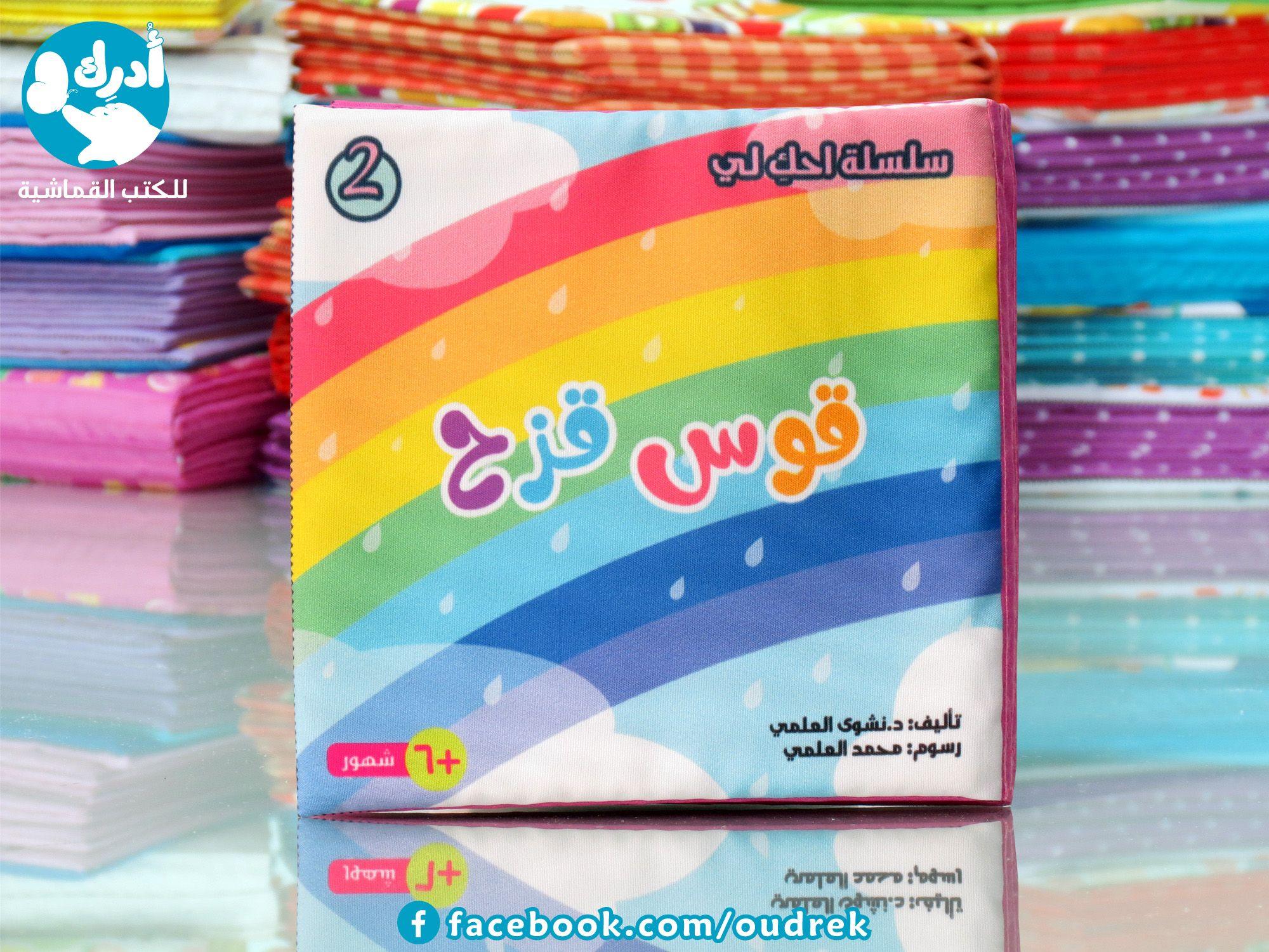 قوس قزح قصة قماشية باللغة العربية Book Cover Cover Books