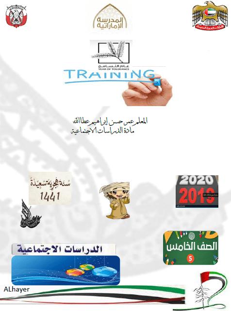 اوراق عمل تدريبات الصف الخامس مادة الدراسات الاجتماعية والتربية الوطنية