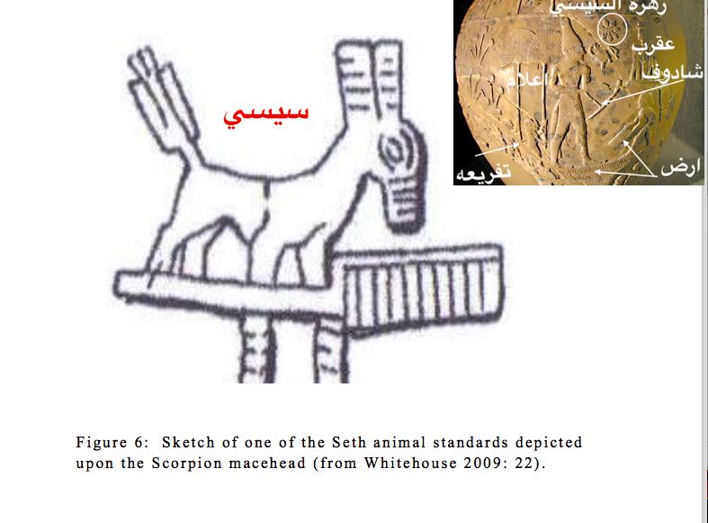 الفرعون العقرب سيسي فو سيثي الاول Scorpion Seth History