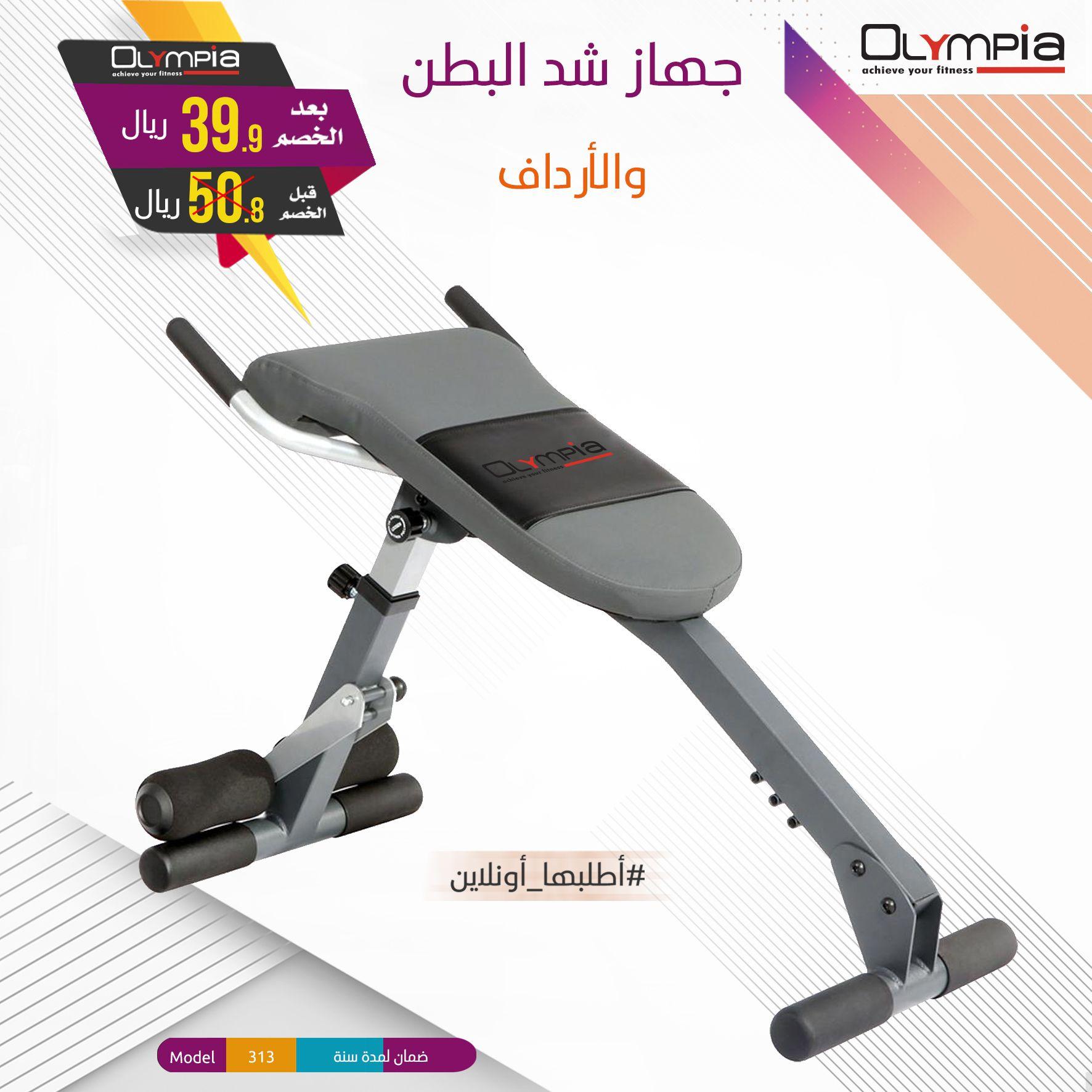 أفضل الأجهزة الرياضية بأعلى المواصفات العالمية من الومبيا تمرينك في البيت ما عليك إلا الطلب وعلينا التوصيل وين ما ت Hair Dryer Sultanate Of Oman Personal Care