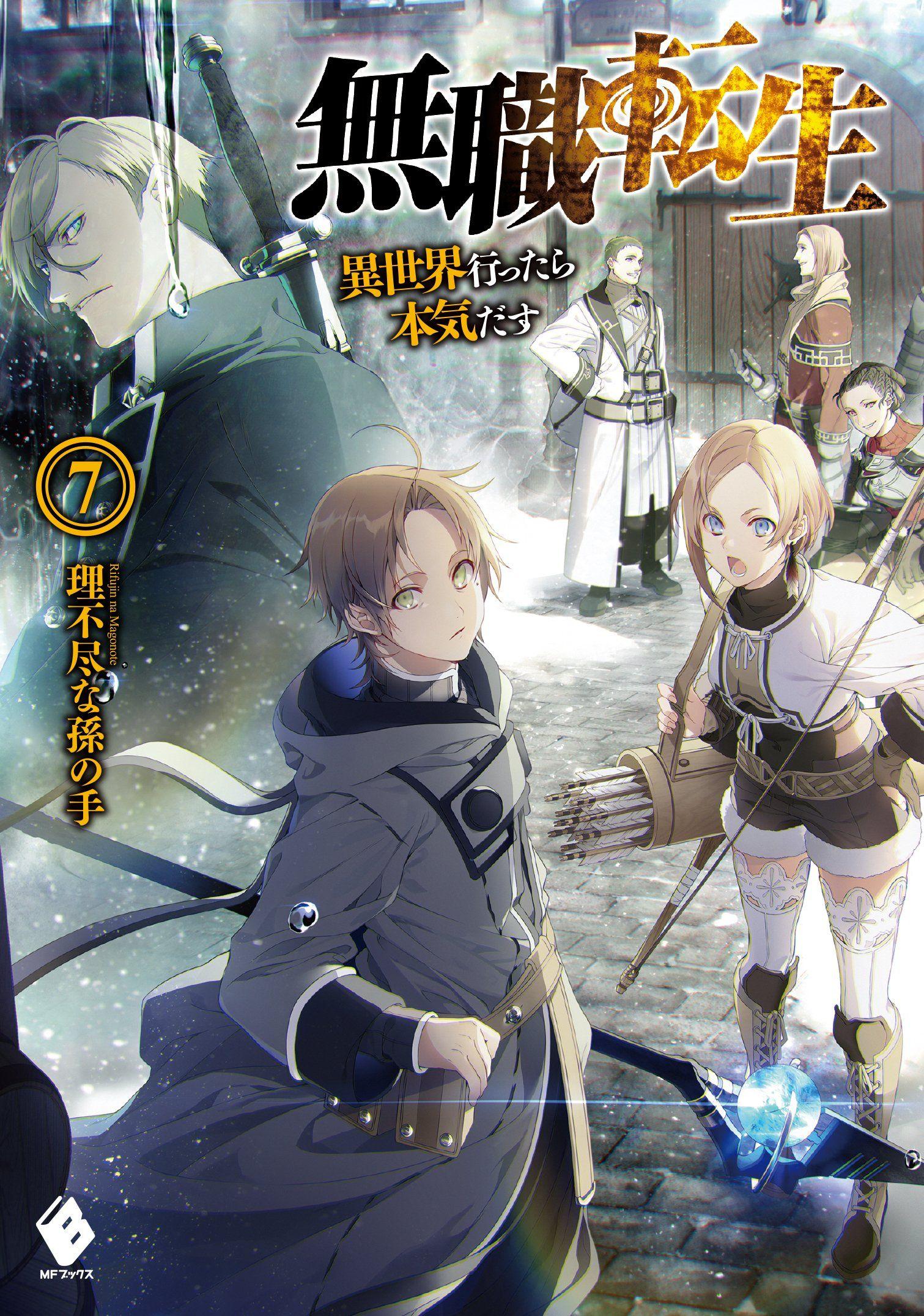 Mushoku Tensei Hq Light Novel Poster アニメ Light Novel Manga