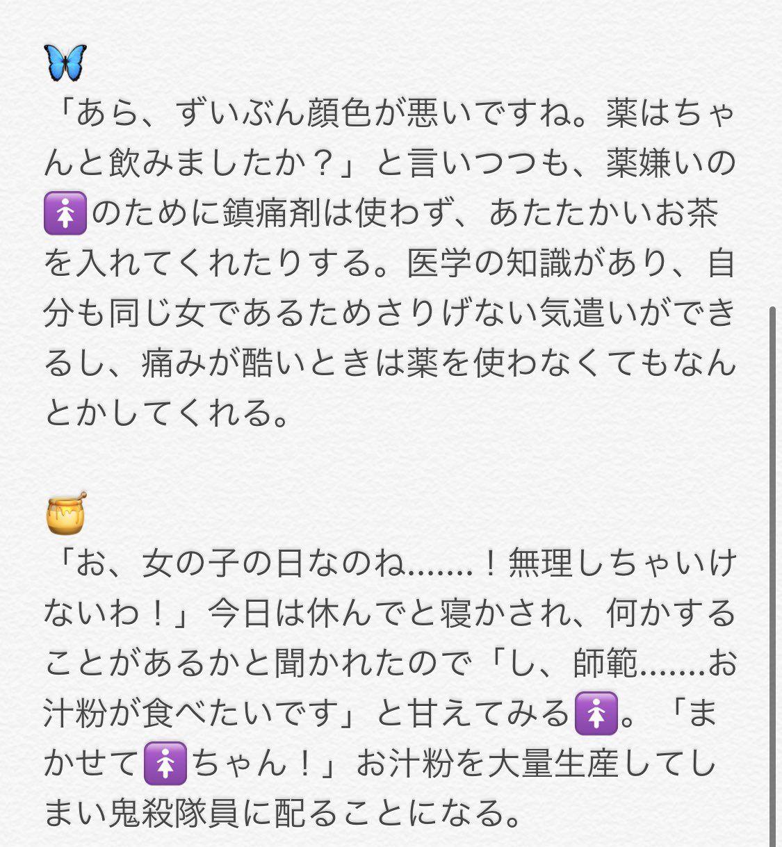 夢小説無一郎 鬼滅の刃