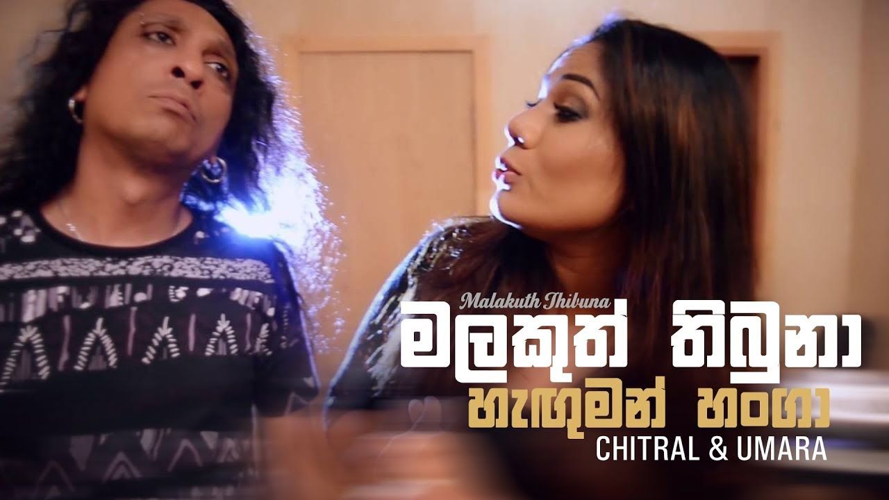Malakuth Thibuna Official Music Video Chitral Somapala Umara Sinhawansa In 2020 Music Videos Songs Music