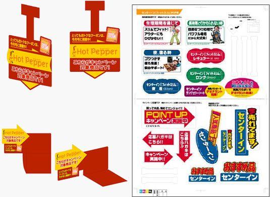 店頭POP(手書き・電子) | 店頭プロモーション.com | 店頭, 販促 ...
