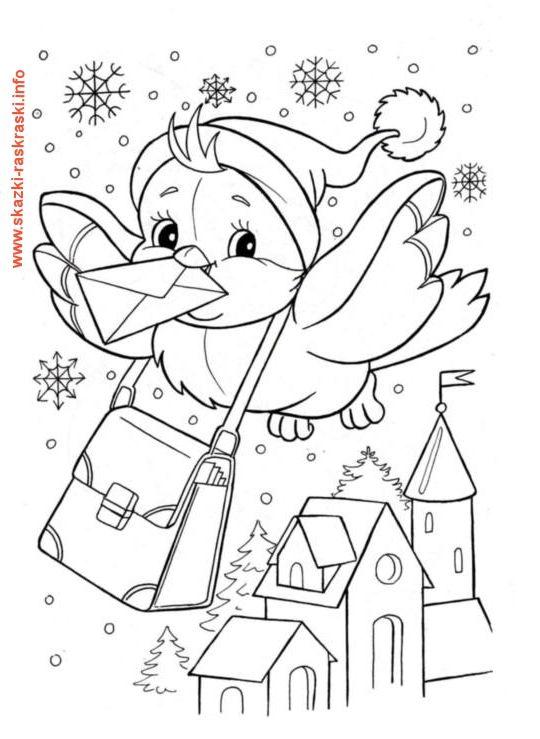 Raskraska Vorobej Sobiraet Pisma Cute Coloring Pages Christmas Coloring Pages Coloring Pages