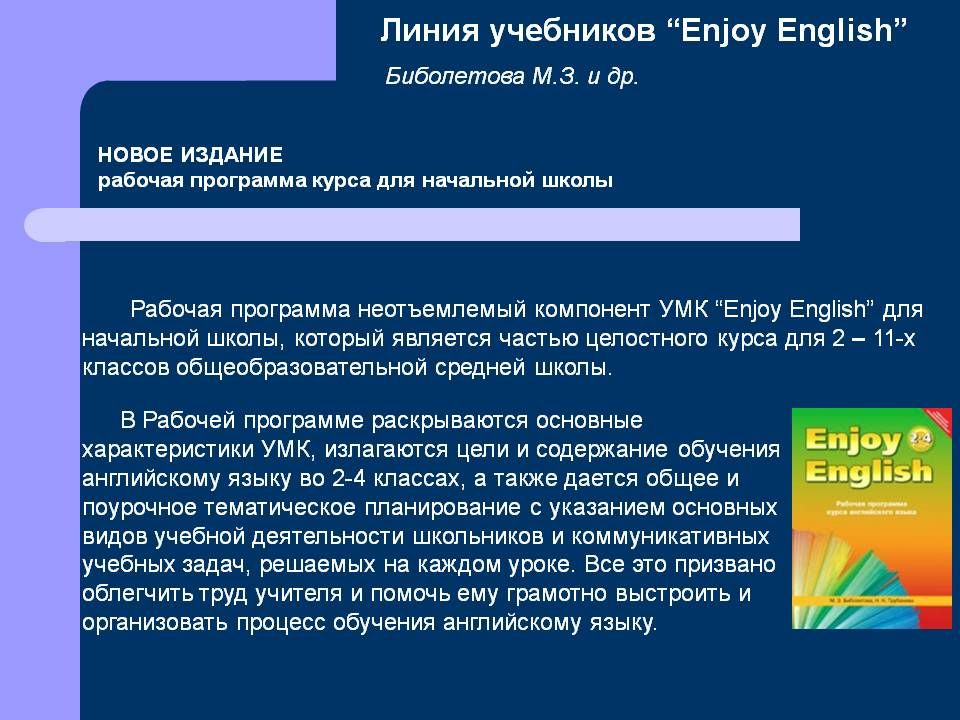 Английский язык 5 класс enjoy english учебник.